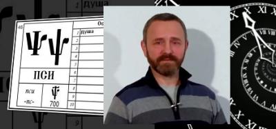 Вествуем Сергея Данилова. Вольный казак в поиске истины.