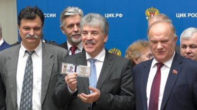 ЦИК: Павел Грудинин - кандидат в президенты РФ