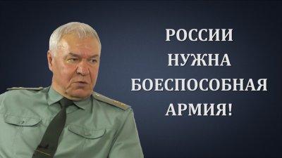 Виктор Соболев. России нужна боеспособная армия!