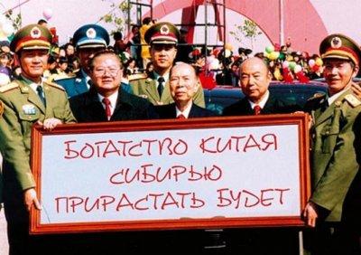Богатство Китая Сибирью прирастать будет...