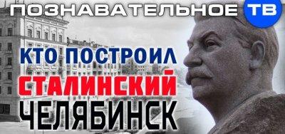 Как строители достраивали античные дома прошлой цивилизации в Челябинске. Версия