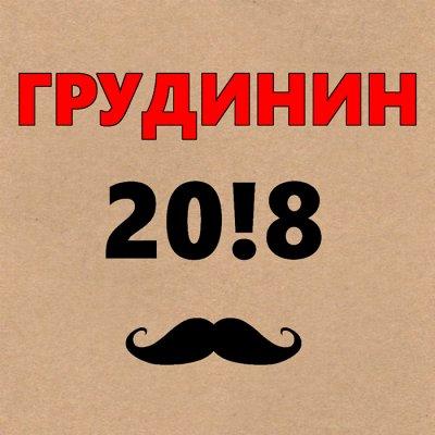 Лозунг под которым идет Грудинин в президенты