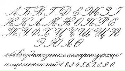 Почему исчезла каллиграфия из современных букварей