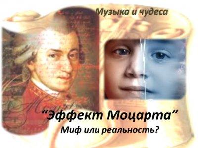 «Эффект Моцарта» - история одного мифа