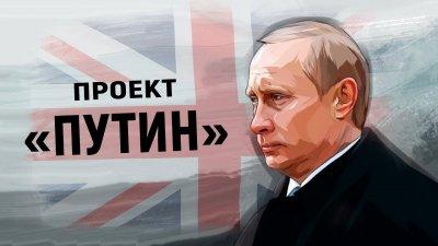 Заложники Британской империи. Проект Путин