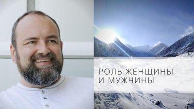 Дмитрий Раевский о роли женщины в Новой Эпохе