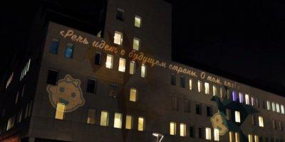 В световой проекции студенты МГМУ призвали мужчин увеличить рождаемость