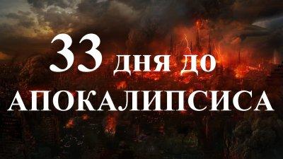 Эдуард Ходос: «33 дня до Апокалипсиса!», 11.04.18
