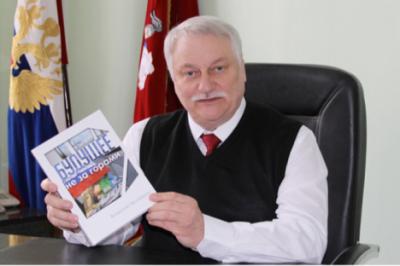 Профессор Владимир Просвиркин выпустил новую книгу «Будущее не за горами»