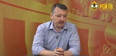 Стрелков о том удастся ли Украине захватить ЛДНР во время ЧМ по футболу