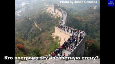 Великая китайская или тартарская стена?