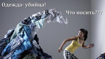 Одежда-убийца! Что носить???