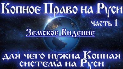 Копное право на Руси. Для чего нужна Копная система на Руси.