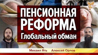 Давайте разберемся в Пенсионной Реформе 2018. Пенсионная реформа в России