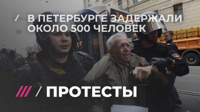 Сотни человек задержаны в Санкт-Петербурге на акции протеста против пенсионной реформы