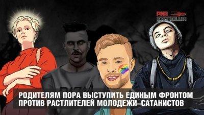 Российский шоу-бизнес как механизм расчеловечивания русского народа