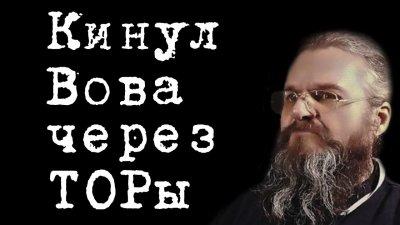 Закон о ТОРах. Кирилл Мямлин