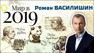 Мир 2019. О чем грустит Путин? Роман Василишин