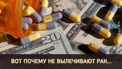 Онкология - бизнес на больных раком