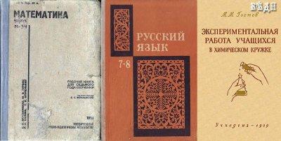 Учебники для учеников 7-го класса сталинских времен - скачать