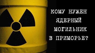 Кто и зачем строит ядерный могильник в Приморье?