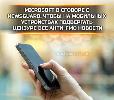 Microsoft в сговоре с Newsguard собираются блокировать все анти-гмо новости