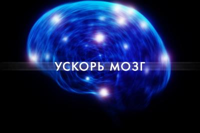 Упражнения для улучшения работы мозга. Кинезиология