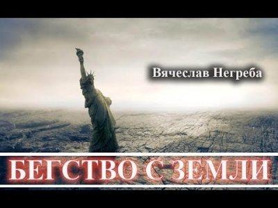 Бегство рептилоидов с Земли. Вячеслав Негреба