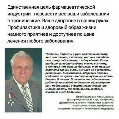 Медицина от лукавого. Евгений Агафонов