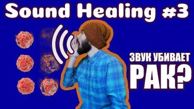 Ультразвук, новый способ лечения рака и сила Сознания