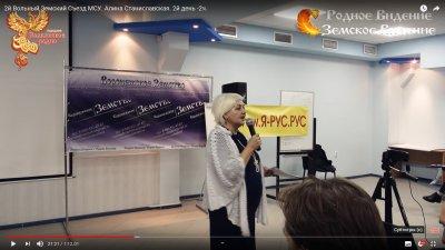 2й Вольный Земский Съезд МСУ. Алина Станиславская. 2й день -2ч.