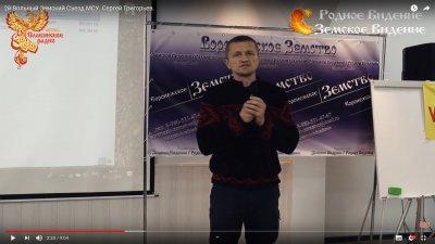 2й Вольный Земский Съезд МСУ. Сергей Григорьев.
