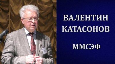 Валентин Катасонов. Кто управляет Россией?