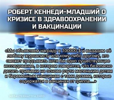 Кеннеди младший о кризисе медицины и опасности вакцин