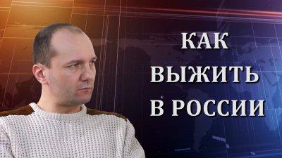 Кирилл Барабаш. Как выжить в России