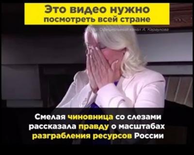 Катастрофические масштабы расхищения ресурсов России