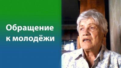 Обращение к молодежи. Людмила Фионова