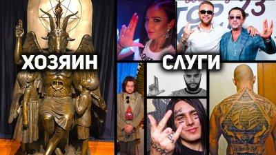 Сатанизм в мировом шоубизнесе