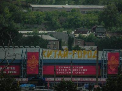 Китайская экспансия. Заметка из экспедиции. Павел Пашков
