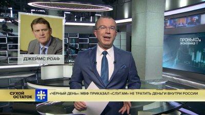 Международный валютный фонд запретил правительству России тратить нефтедоллары