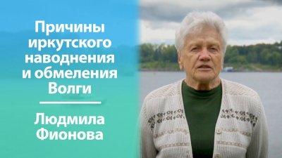 Почему случилось наводнение в Иркутской области и мельчает Волга