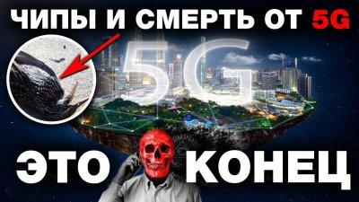 10 вероятных опасностей связи 5G