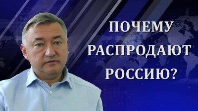 Владимир Боглаев. Экономика предательства