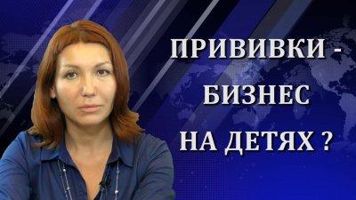 Александра Машкова. Минздрав против родителей