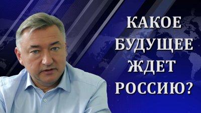 Владимир Боглаев. Какое будущее ждет Россию?