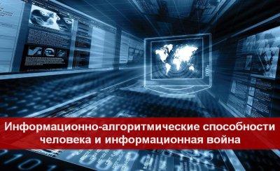 Информационно-алгоритмические способности человека в информационной войне
