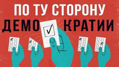 По ту сторону демократии