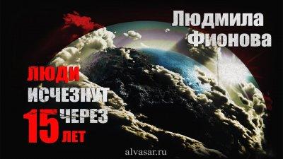 """Интервью Людмилы Фионовой эзотерическому каналу """"Альвасар"""""""