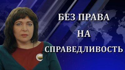 Елена Рохлина. Полицейское государство