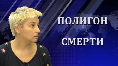 Анна Степанова. Полигон смерти